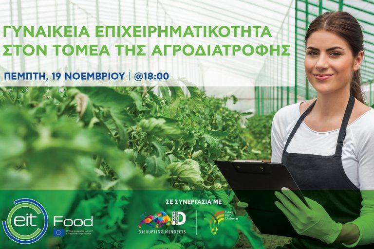 Εκδήλωση με θέμα: «Γυναικεία Επιχειρηματικότητα  στον τομέα της Αγροδιατροφής»