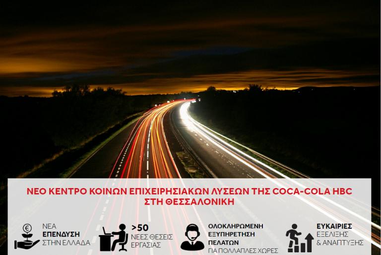 Coca Cola HBC: Κέντρο επιχειρησιακών λύσεων στη Θεσσαλονίκη- Δημιουργούνται 50 θέσεις εργασίας