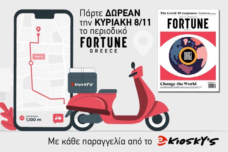 Aυτή την Κυριακή 8/11: Πάρτε δωρεάν το νέο τεύχος του Fortune με κάθε παραγγελία από το ekiosky's.gr