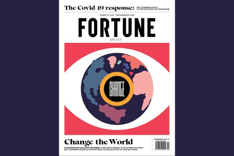 Νέο τεύχος Fortune στα περίπτερα: Δείτε τις εταιρείες που αλλάζουν τον κόσμο
