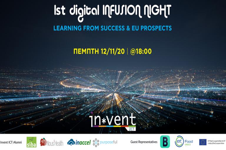 Eυκαιρίες ανάπτυξης & χρηματοδότησης για τις start up στο 1ο Infusion night του Invent-ICT