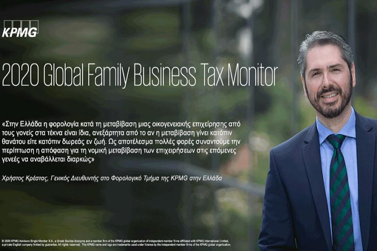 Αντιμέτωπες με ένα πολύπλοκο και μεταβαλλόμενο φορολογικό περιβάλλον οι οικογενειακές επιχειρήσεις