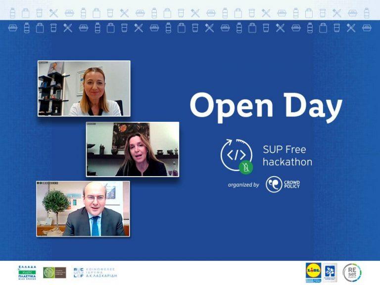 SUP Free hackathon: Η πρωτοβουλία που προάγει την greentech επιχειρηματικότητα