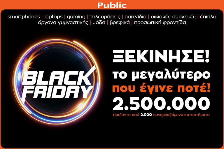 Τι ετοιμάζει το Public.gr για τη Black Friday