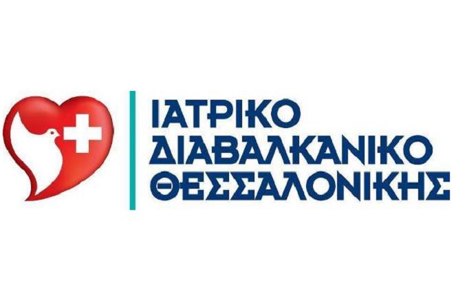Επικουρική κάλυψη και στήριξη των εφημεριών του ΕΣΥ από το Ιατρικό Διαβαλκανικό Θεσσαλονίκης