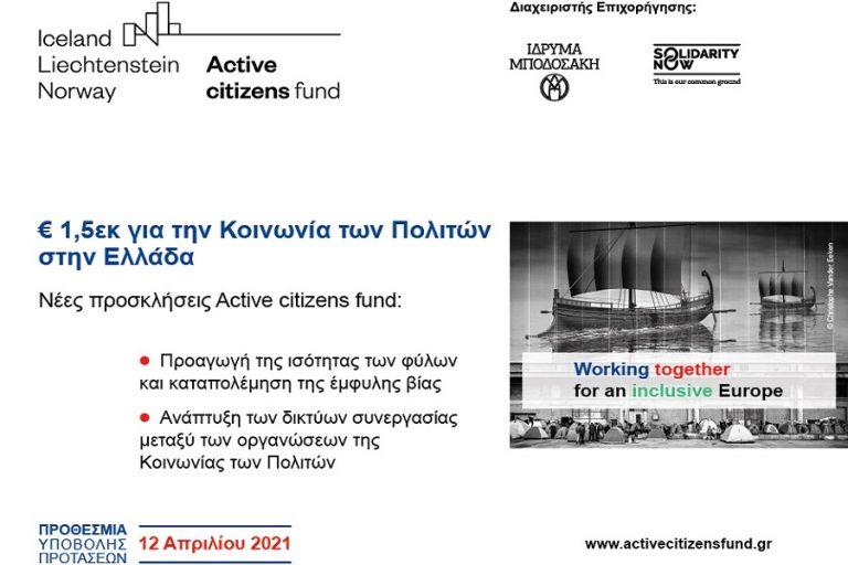 Active citizens fund: Νέες προσκλήσεις επιχορήγησης της Κοινωνίας των Πολιτών στην Ελλάδα, ύψους 1,5 εκατ. ευρώ