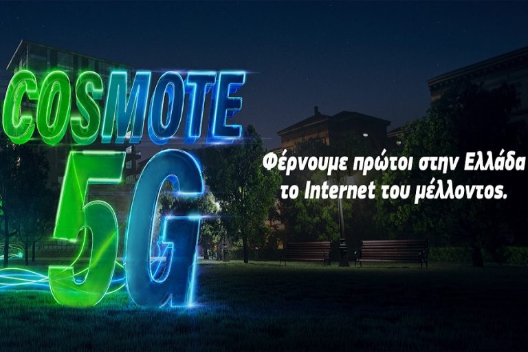 Η COSMOTE φέρνει πρώτη στην Ελλάδα το 5G- Οι ταχύτητες και η πληθυσμιακή κάλυψη