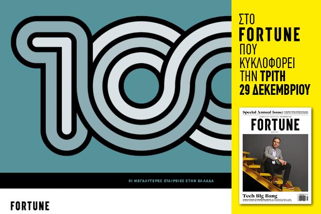 Οι μεγαλύτερες εταιρείες στην Ελλάδα: Την Τρίτη 29 Δεκεμβρίου στο νέο τεύχος του Fortune