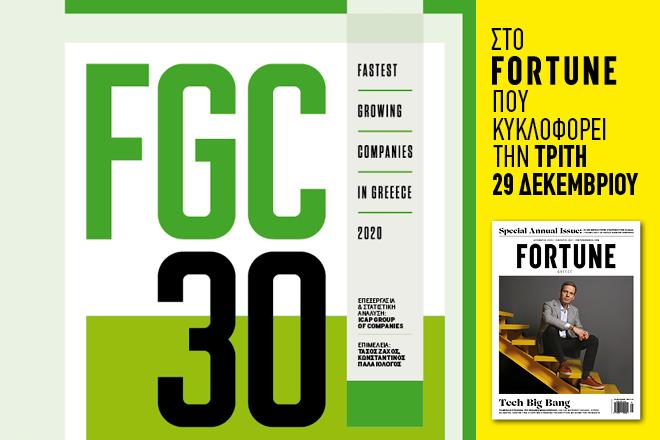 Στο νέο τεύχος του Fortune: Οι ταχύτερα αναπτυσσόμενες εταιρείες στην Ελλάδα