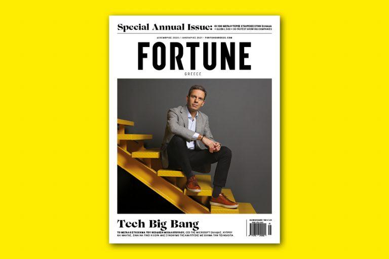 Νέο Fortune Special Issue: H ελπίδα που φέρνει η τεχνολογία