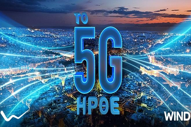 To WIND 5G ξεκινάει τη λειτουργία του στην Ελλάδα