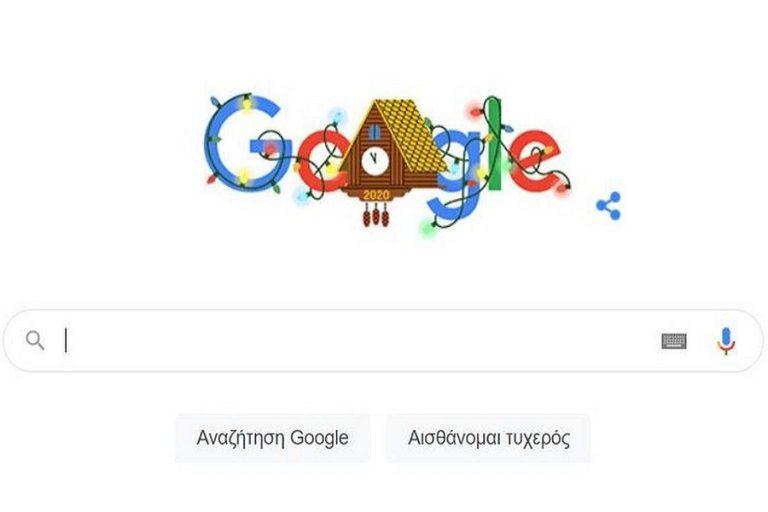 Tο εορταστικό doodle της Google για την τελευταία ημέρα του 2020