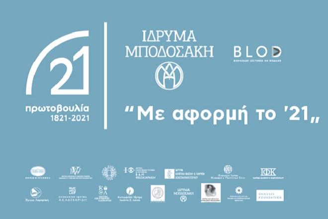 «Με αφορμή το '21» το Ίδρυμα Μποδοσάκη συνθέτει ένα αναπάντεχο μωσαϊκό σκέψεων στο BLOD.gr