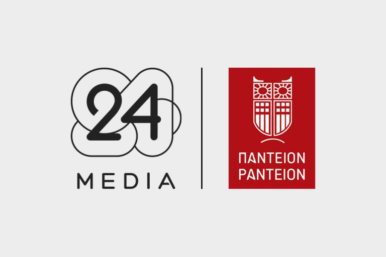 Μνημόνιο Συνεργασίας του Παντείου Πανεπιστημίου Κοινωνικών και Πολιτικών Επιστημών και της 24MEDIA