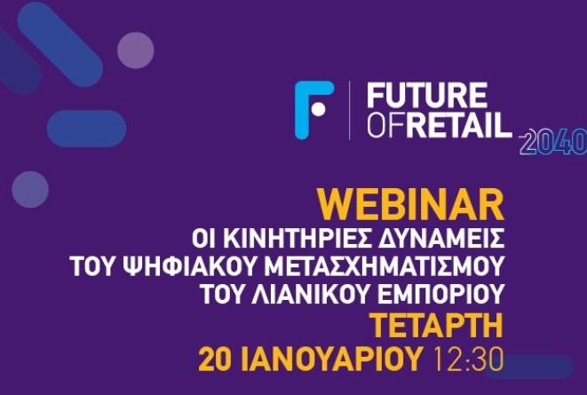 Future of Retail (Live): Οι Κινητήριες Δυνάμεις του Ψηφιακού Μετασχηματισμού του Λιανικού Εμπορίου