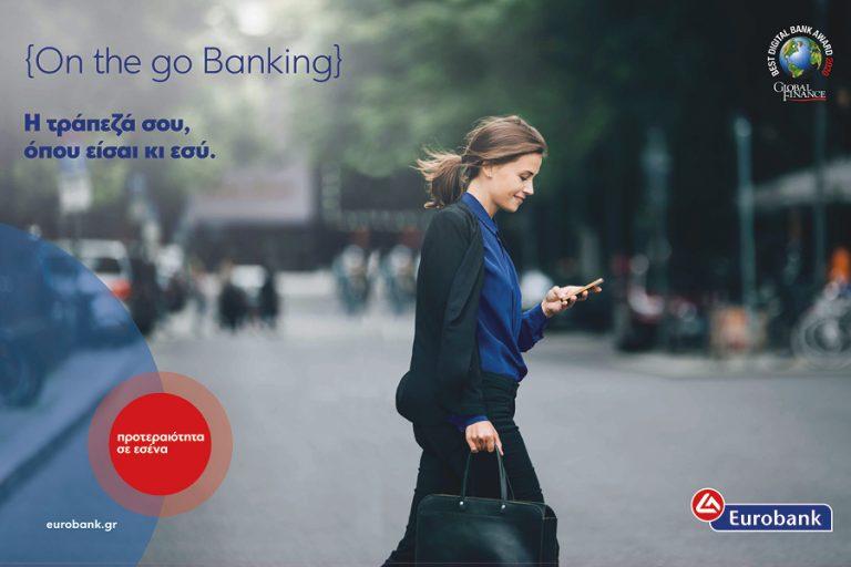 Eurobank: Ψηφιακή στρατηγική που απαντάει σήμερα στις προκλήσεις του αύριο