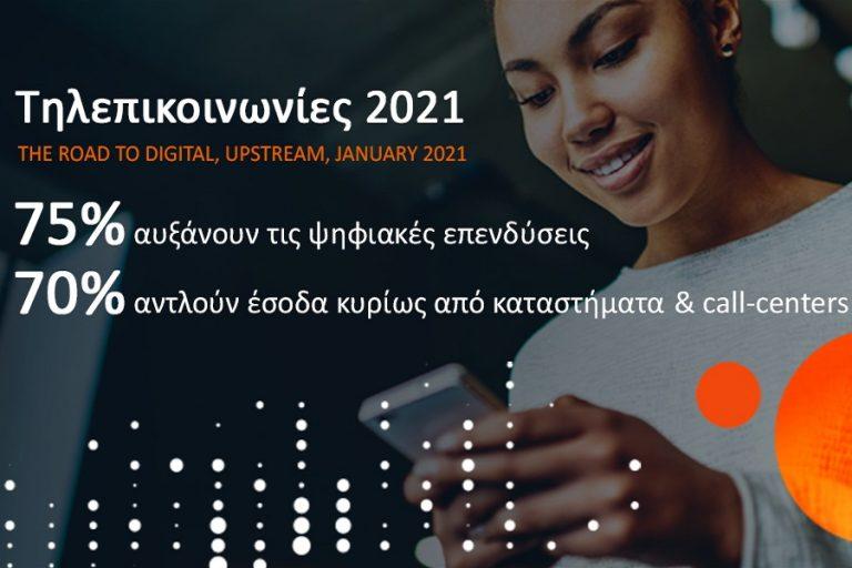Έρευνα Upstream: Η πανδημία επιταχύνει την ψηφιοποίηση- 3 στις 4 εταιρείες τηλεπικοινωνιών επενδύουν στον ψηφιακό μετασχηματισμό τους το 2021