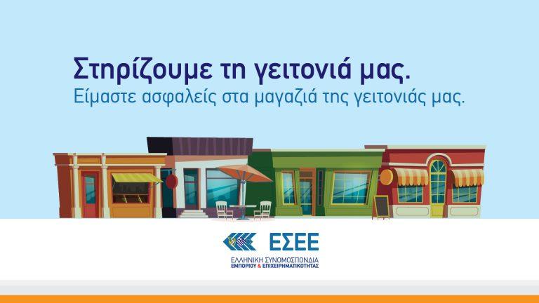 ΕΣΕΕ: «Στηρίζουμε τη γειτονιά μας και τα μικρά εμπορικά καταστήματα»