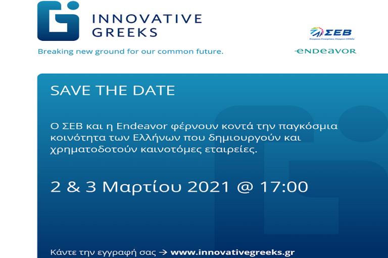Έρχονται οι «Innovative Greeks»: Οι Έλληνες της Καινοτομίας ανά την υφήλιο ενώνουν τις δυνάμεις τους
