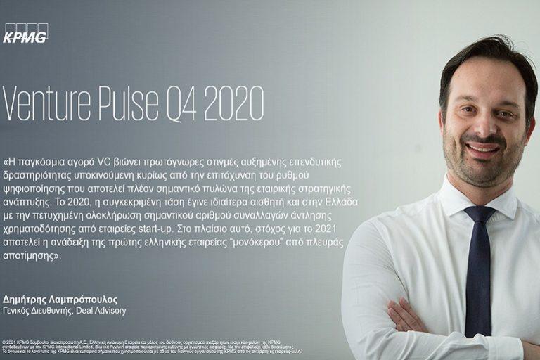 KPMG: Επενδύσεις ρεκόρ 300,5 δισ. δολ. μέσω VC το 2020 – Η τάση στην Ελλάδα
