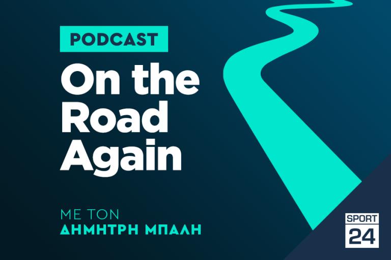 On The Road Again: Το νέο podcast του SPORT24 με τον Δημήτρη Μπαλή