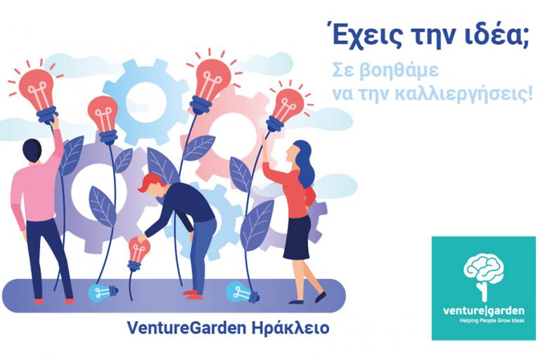 Alba Graduate Business School: Ολοκληρώθηκε ο 2ος Κύκλος του προγράμματος επιχειρηματικότητας VentureGarden