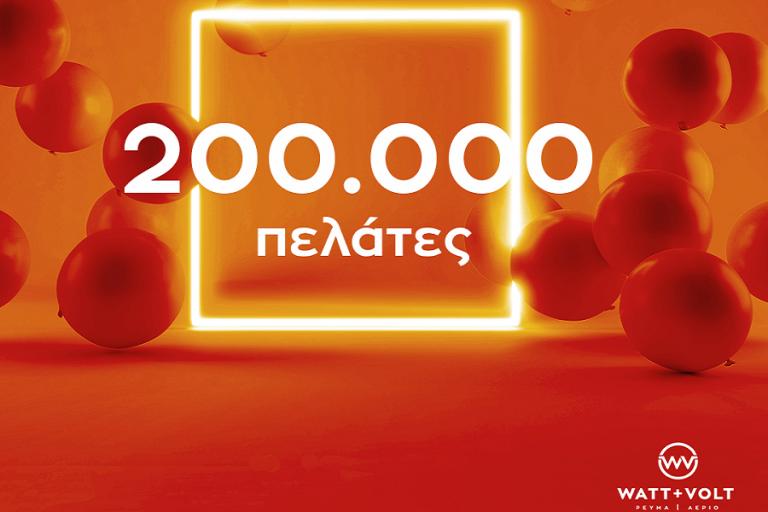 Έφτασε τους 200.000 πελάτες η WATT+VOLT