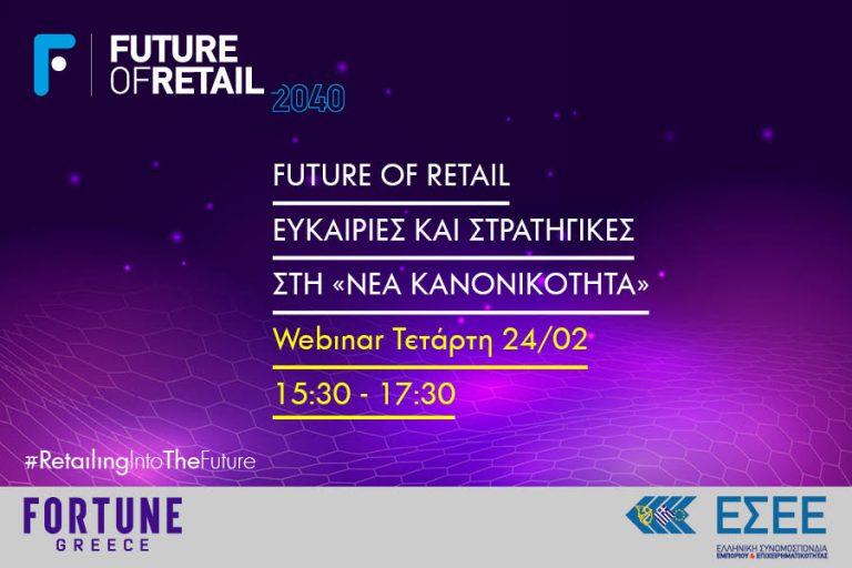Future of Retail (Webinar): Ευκαιρίες και στρατηγικές στη «νέα κανονικότητα»