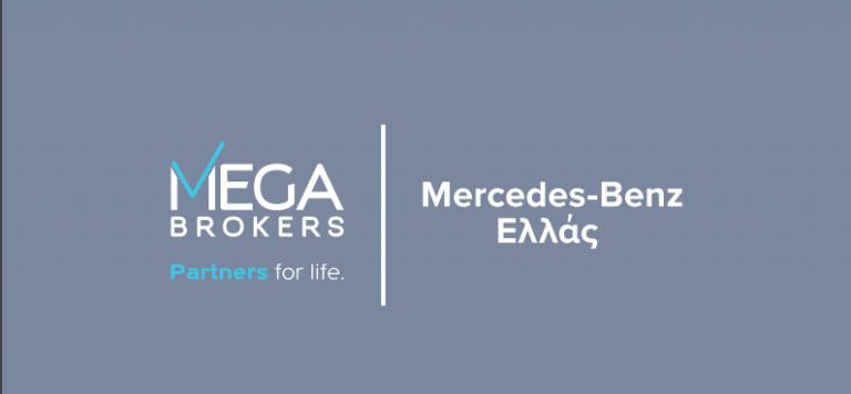 H Mega Brokers και η Mercedes-Benz Ελλάς ανακοινώνουν τη συνεργασία τους