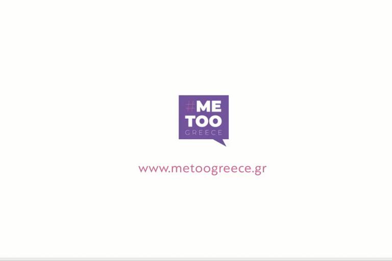 #metoogreece.gr: Η νέα διαδικτυακή πύλη για καταγγελίες σεξουαλικής παρενόχλησης- Η ανακοίνωση Μητσοτάκη