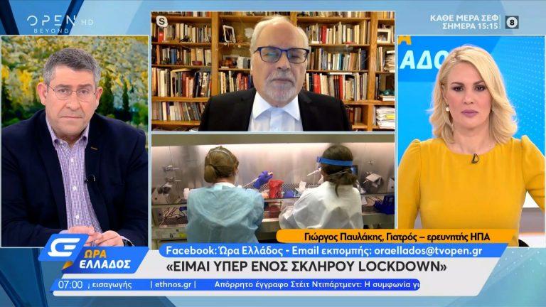 Παυλάκης (βίντεο): «Να μπει σε σκληρή καραντίνα η Αττική – Το 3ο κύμα είναι εδώ»