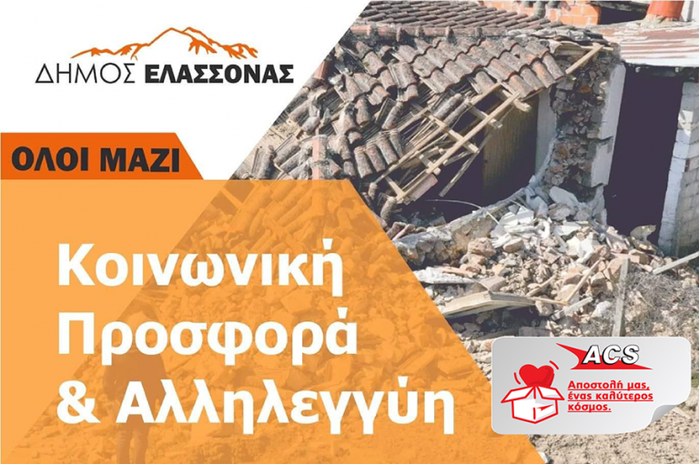 Συγκέντρωση ειδών πρώτης ανάγκης για τους σεισμόπληκτους της Ελασσόνας στα καταστήματα ACS