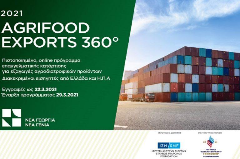 Νέα Γεωργία Νέα Γενιά: Άνοιξαν οι εγγραφές για το AGRIFOOD EXPORTS 360°