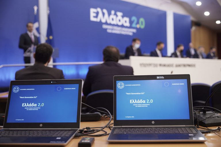 Κατατέθηκε στη Βουλή το σχέδιο «Ελλάδα 2.0»