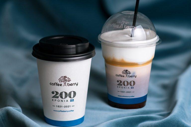 Το επετειακό ποτήρι Coffee Berry για τα 200 χρόνια από την Ελληνική Επανάσταση θα κυκλοφορήσει στα μέσα Μαρτίου στα καταστήματα του δικτύου