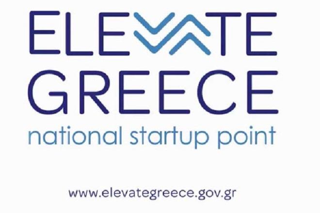«Elevate Greece»-Στήριξη νεοφυών επιχειρήσεων: Παράταση υποβολής αιτήσεων χρηματοδότησης έως τις 10 Νοεμβρίου