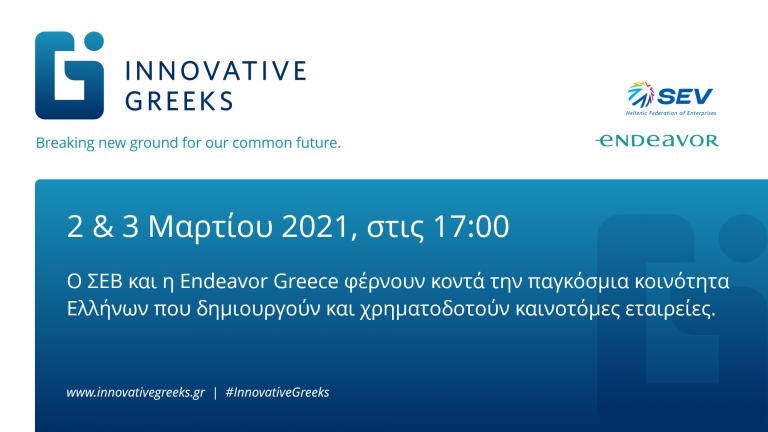 «Innovative Greeks»: Στις 2 και 3 Μαρτίου το συνέδριο για τη δημιουργία μιας παγκόσμιας κοινότητας Ελλήνων της καινοτομίας