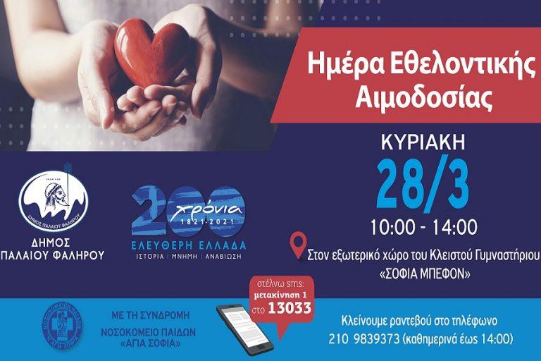 Δήμος Παλαιού Φαλήρου: Ημέρα Εθελοντικής Αιμοδοσίας στο πλαίσιο των εκδηλώσεων «Παλαιό Φάληρο 2021»