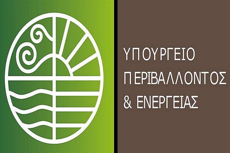 ΥΠΕΝ: Ομόφωνη γνωμοδότηση ΤΣΔ για τις εκτάσεις με φρύγανα και ασπάλαθους