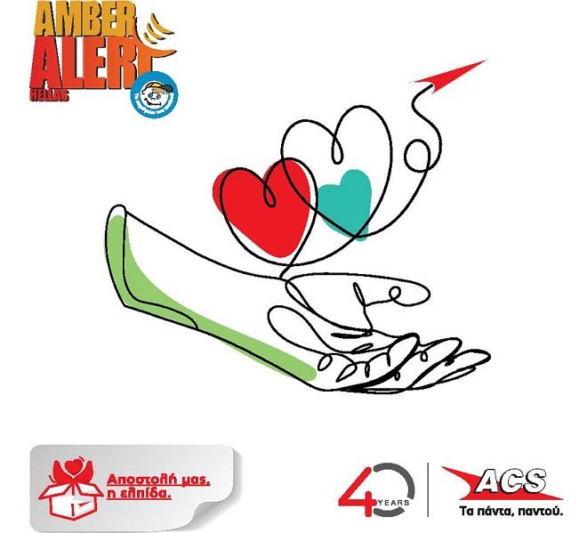 ACS: Συμμετοχή στο πρόγραμμα Amber Alert Hellas για εξαφανισμένα παιδιά σε συνεργασία με «Το Χαμόγελο του Παιδιού»