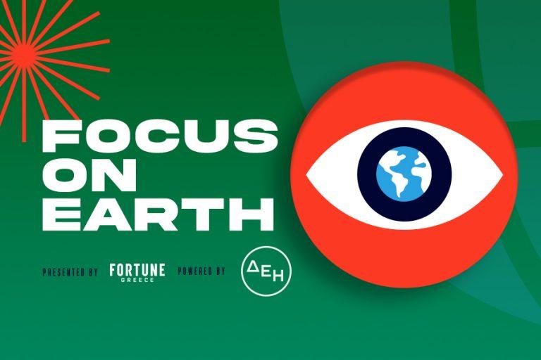 Focus on Earth: Το περιβάλλον σε πρώτο πλάνο