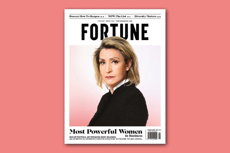 Kυκλοφορεί το νέο τεύχος του Fortune: Δείτε τον χάρτη με τα σημεία πώλησης