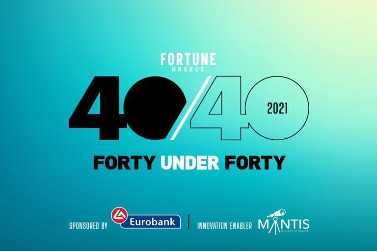 40under40 2021: Παράταση για την υποβολή δηλώσεων μέχρι 10 Μαΐου