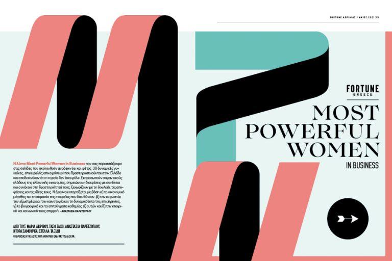 Νew Issue: Οι πιο Ισχυρές Γυναίκες στις Επιχειρήσεις στο νέο τεύχος του Fortune
