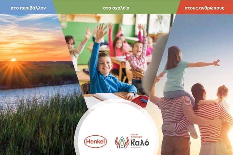 O Τομέας Απορρυπαντικών και Προϊόντων Οικιακής Φροντίδας της Henkel Hellas παρουσιάζει το Πρόγραμμα Αειφορίας «ΓΙΑ ΚΑΛΟ»