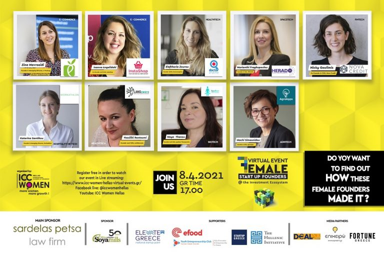 ICC Women Hellas: Στις 8 Απριλίου η διαδικτυακή εκδήλωση «Female startup Founders at the Investment Ecosystem»
