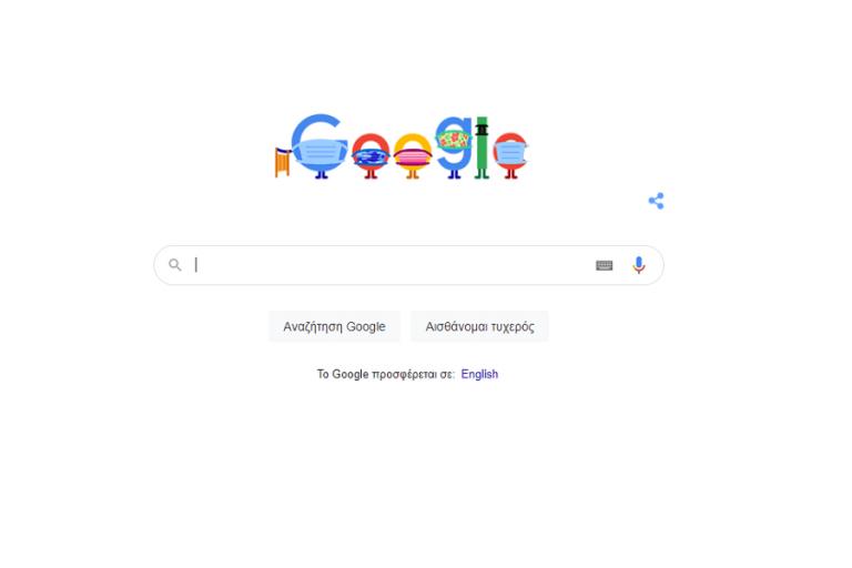 «Φορέστε μάσκα. Σώστε ζωές» λέει η Google με το σημερινό της doodle