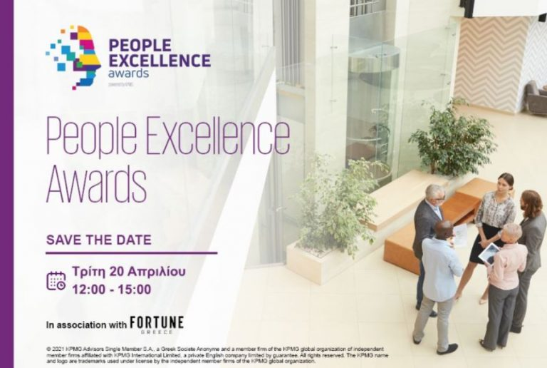 People Excellence Awards powered by KPMG: Tην Τρίτη 20 Απριλίου η τελετή βράβευσης των εταιρειών