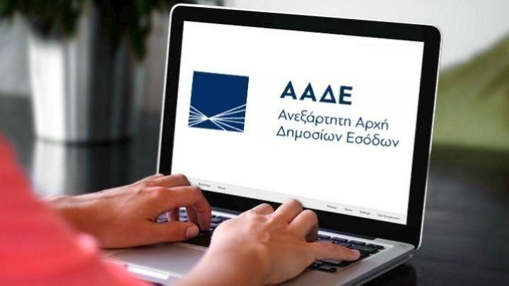 Ψηφιακή υπηρεσία μιας στάσης για τον ΦΠΑ στο ηλεκτρονικό εμπόριο
