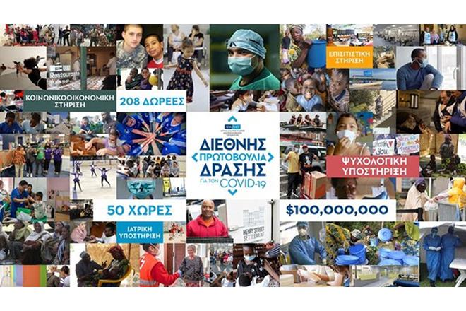 Με δράσεις σε 50 χώρες, το Ίδρυμα Σταύρος Νιάρχος ενίσχυσε με 100 εκατ. δολάρια όσους έπληξε η πανδημία